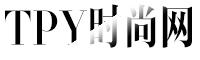 TPY时尚网